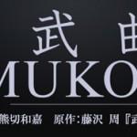 映画 『武曲 MUKOKU』公開記念・コラボイベント開催予定